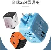 全球通用充電轉換器出國電源萬能轉換插頭日本旅行韓國際德標插座 樂活生活館