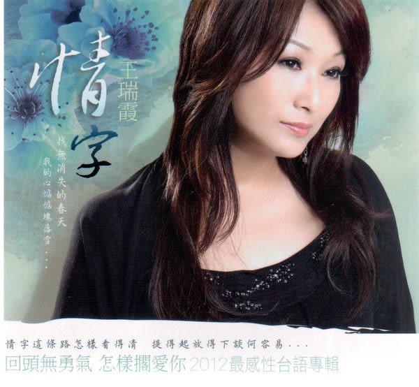 王瑞霞 情字 CD附DVD (音樂影片購)