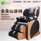 電動按摩椅多功能豪華家用太空艙全自動老年人全身小型揉捏沙發椅QM『艾麗花園』