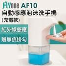FLYone AF10 USB充電版 紅外線自動感應泡沫洗手機(300ml )