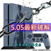 【PS4主機】 僅此一台 5.05最新破解 1207A 500G 秘境探險4 限定機 【自製改機備份】台中星光電玩