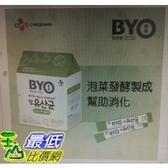 [COSCO代購] W115753 CJ BYO 乳酸菌 CJLP243 2公克 X 30包