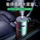 車載加濕器香薰噴霧空氣凈化器小型汽車家用臥室負離子車內除異味 快速出貨