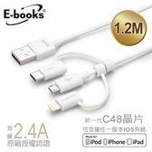 E-books X43 原廠認證三合一充電傳輸線1.2M白