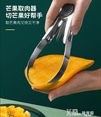 切芒果粒神器多功能水果分割器剝皮分離切芒果專用刀切丁挖勺取肉 Korea時尚記