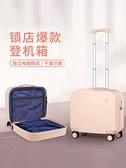 迷你行李箱 輕便行李箱小型女18寸可登機20寸旅行拉桿箱男小號迷你密碼皮箱子
