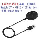 【磁吸充電座】華為 HUAWEI Watch GT/GT2/GT2e 榮耀Magic 充電器 智慧手錶充電線