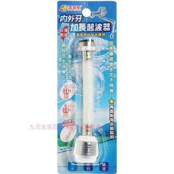 【九元生活百貨】內外牙加長起波器 導水管 濾水頭 水波器