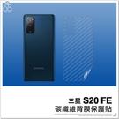 三星 S20 FE 碳纖維背膜 軟膜 手機 背貼 後膜 保護貼 機身保護貼 造型 保護膜 背面保護貼
