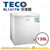 含拆箱定位 東元 TECO RL1417W 冷凍櫃 138L 公司貨 上掀式單門 臥式冰櫃 切換冷藏冷凍功能