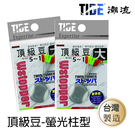 漁拓釣具 TIDE潮流 頂級豆 (螢光柱型太空豆)