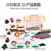 繪畫模板寶寶涂鴉色學畫畫工具兒童幼兒diy手工木質玩具繪畫套裝 交換禮物