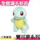 【傑尼龜】日本原裝 三英貿易 寶可夢系列 絨毛娃娃 第二彈 口袋怪獸 pokemon【小福部屋】