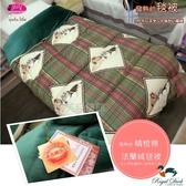 御芙專櫃/Royal Duck【格子狗】綠/遠紅外線毯被(150*195CM)保暖舒適的最推薦/單人