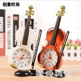 鬧鐘 學生桌面裝飾擺件小提琴模型兒童鬧鐘 ZB1136『美好時光』