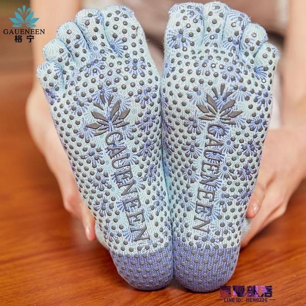 五指襪 瑜伽襪子防滑襪女專業普拉提蹦床五指初學者運動健身春夏季瑜珈襪  降價兩天