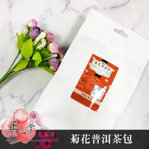 菊花普洱茶包 自然清香普洱 1包(20小包) 【正心堂】