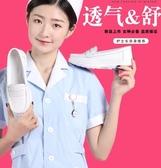 護士鞋 迷詩麗護士鞋女平底韓版氣墊鏤空透氣防臭軟底白色夏 維多
