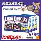 QRIOUS 奇瑞斯紫錐菊萃飲-藍莓口味PLUS-升級上市!(15包入/盒)X10盒[衛立兒生活館]
