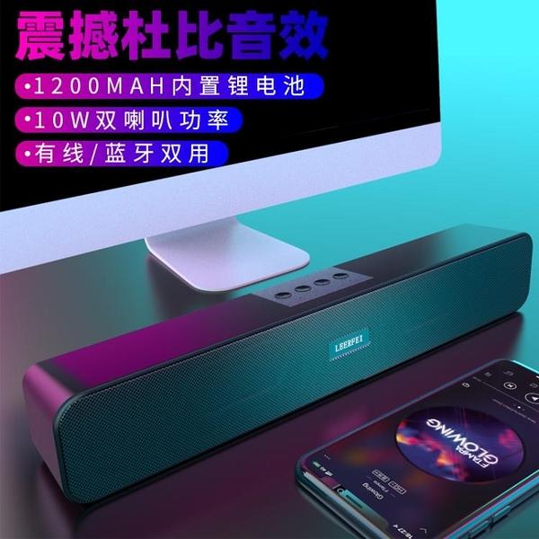 多媒體電腦音響臺式機家用客廳影響重低音炮筆記本有線usb喇叭