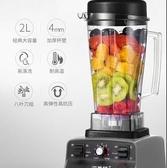 沙冰機 商用奶茶店冰沙打水果汁碎冰家用榨汁奶昔攪拌破壁機【快速出貨】