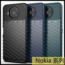 【萌萌噠】諾基亞 Nokia 8.3 (5G) 軍事級 三防軍工防摔 斜紋 全包磨砂矽膠軟殼 防指紋 手機殼 手機套