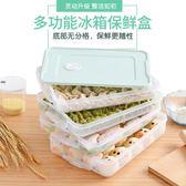 雙12購物節餃子盒家用冰箱保鮮收納盒雞蛋盒多層大號
