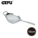 【GEFU】德國品牌不鏽鋼單柄濾網-16cm