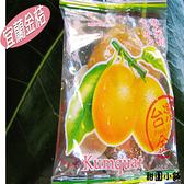 宜蘭金桔 / 蜂蜜金桔 / 黃金桔(單顆包) 200g 酸甘甜 蜜餞 解膩 辦公室零食【甜園】