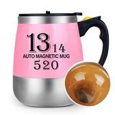 新品磁化杯自動攪拌杯子磁力咖啡杯水杯電動懶人磁力黑科技攪拌杯【交換禮物】