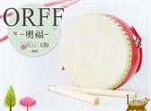 【小麥老師樂器館】太鼓 8吋 堂鼓 大鼓 (含鼓棒) 1入 ORFF 奧福 OR32【O77】兒童樂器 節奏樂器
