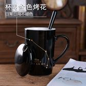 創意陶瓷杯子帶蓋勺簡約大容量水杯情侶咖啡牛奶杯數字馬克杯定制推薦(全館滿1000元減120)