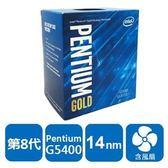 【綠蔭-免運】INTEL 盒裝Pentium® G5400