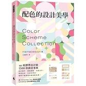 配色的設計美學:mt紙膠帶設計師1500款創意事典