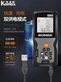 測距儀科麥斯鐳射測距儀紅外線高精度手持距離測量儀電子尺量房儀鐳射尺 小明同學 NMS