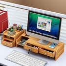 螢幕架 臺式電腦增高架辦公桌面收納置物架...