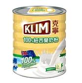 [COSCO代購] W130352 KLIM 克寧紐西蘭全脂奶粉 2.5公斤