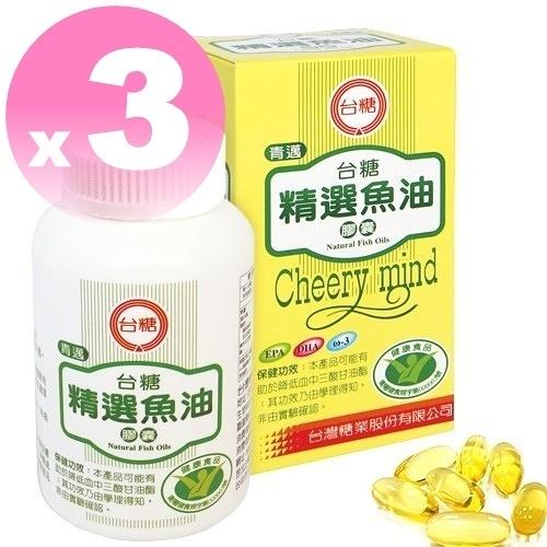 ◆最新期限2023年◆ 【台糖精選魚油膠囊100粒*3瓶】。健美安心go。 多元不飽和脂肪酸 青邁