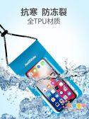 手機防水袋 手機防水袋潛水套觸屏游泳漂流通用保護套殼包 8色