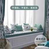 高密度海綿飄窗墊定做沙發墊窗台墊榻榻米陽台墊北歐風卡座墊訂製 新品全館85折 YTL
