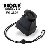 台灣銳攝 RECSUR RS-1106 取景遮光放大鏡 3.2x 螢幕取景器 LCD遮光罩