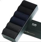 男生襪子禮盒 6雙禮盒裝純棉男襪中筒防臭透氣全棉長襪子無骨縫合【快速出貨八折鉅惠】