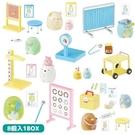 【角落生物 健康檢查盒玩】角落生物 健康診斷 保健室 盒玩 Re-Ment 日本正版 該該貝比日本精品