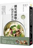 餓死癌細胞的純淨飲食法:抗癌專家教你3階段簡易斷食×6個月全營養餐【附365天版