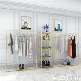 服裝店展示架落地式掛衣架金色衣服架子女裝店貨架包架流水台裝飾CY 自由角落