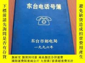 二手書博民逛書店東臺罕見號簿.1996年21331 東臺市郵電局 東臺市郵電局