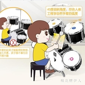 架子鼓兒童初學者玩具樂器爵士鼓男3-6歲敲打鼓禮物 PA10101『棉花糖伊人』