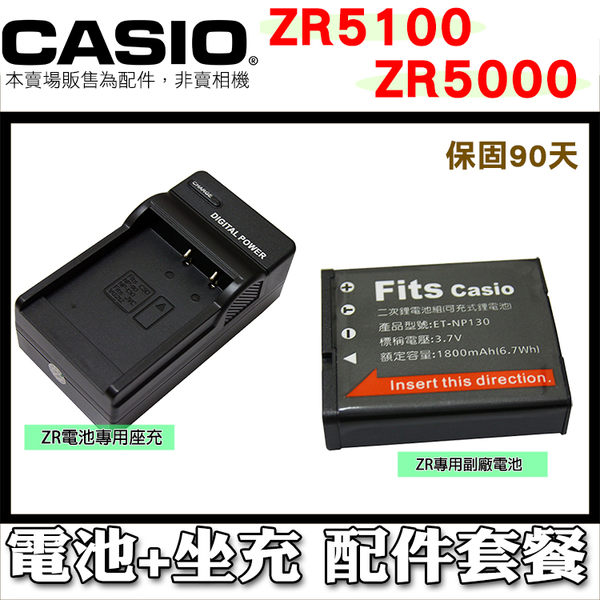 【套餐組合】 NP130 電池+座充 充電器 鋰電池 CNP130 NP-130A 保固3個月 CASIO ZR5100 ZR5000 副廠電池 坐充