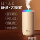 加濕器 日本SLUB空氣加濕器小型辦公室桌面車載迷你便攜式usb家用車載迷你便攜式 韓菲兒