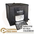 ◎相機專家◎ 免運 Godox LST40 40×40cm 方型LED攝影棚 攝影燈箱 拍攝棚 公司貨